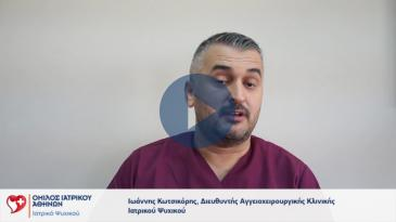 Embedded thumbnail for Ιωάννης Κωτσικόρης - Κιρσοί κάτω άκρων και αντιμετώπιση με laser