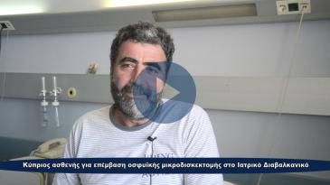 Embedded thumbnail for Κύπριος ασθενής για επέμβαση οσφυϊκής μικροδισκεκτομής στο Διαβαλκανικό