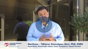 Embedded thumbnail for Νικόλαος – Τιβέριος Οικονόμου – Αντιμετώπιση Διαταραχών Ύπνου - Ιατρικό Ψυχικού