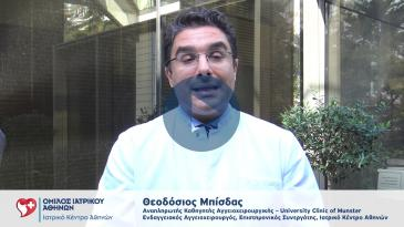 Embedded thumbnail for Θεοδόσιος Μπίσδας - Ενδαγγειακή θεραπεία της εν τω βάθει φλεβοθρόμβωσης