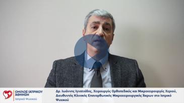 Embedded thumbnail for Ιωάννης Ιγνατιάδης – Ενδοσκοπική Διάνοιξη καρπιαίου σωλήνα