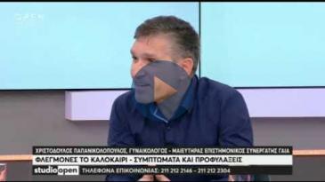Embedded thumbnail for 'Studio Open' - OPEN TV - 08/7/2019 - Χριστόδουλος Παπανικόπουλος