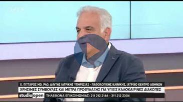 Embedded thumbnail for 'Studio Open' – OPEN TV - 10/7/2019 – Χάρης Πίτταρος