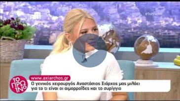 Embedded thumbnail for ΑΝΤ1 – Το Πρωινό - 30/10/18 – Αιμορροΐδες - Αναστάσιος Ξιάρχος