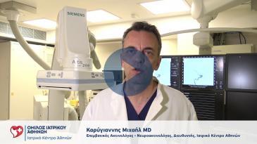 Embedded thumbnail for Μιχαήλ Καρύγιαννης - Αιμορραγικό Εγκεφαλικό Επεισόδιο