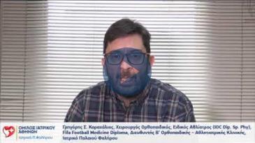 Embedded thumbnail for Γρηγόρης Καραχάλιος - Νέες τεχνικές αντιμετώπισης της ρήξης του προσθίου χιαστού συνδέσμου
