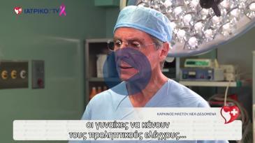 Embedded thumbnail for Χρήστος Μαρκόπουλος - Καρκίνος Μαστού, Νέα Δεδομένα