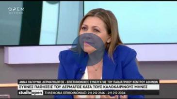 Embedded thumbnail for 'Studio Open' – OPEN TV - 11/7/2019 – Άννα Παγούνη
