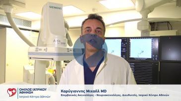 Embedded thumbnail for Μιχαήλ Καρύγιαννης - Ισχαιμικό Εγκεφαλικό Επεισόδιο