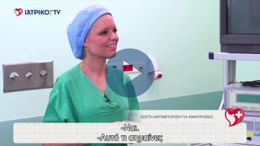 Embedded thumbnail for Aναστάσιος Ξιάρχος – Αιμορραγία από το έντερο Αντιμετώπιση αιμορροΐδων & καρκίνου πεπτικού