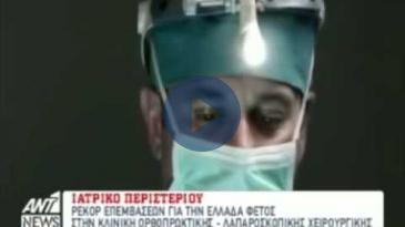 Embedded thumbnail for ΑΝΤ1 News - 01/01/17, Αναστάσιος Ξιάρχος - Λαπαροσκοπικές επεμβάσεις κήλης
