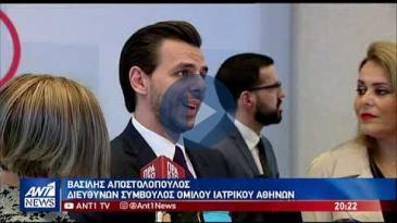 Embedded thumbnail for ANT1 TV – 23/04/19 – Ο εορτασμός των 20 Χρόνων του Ιατρικού Διαβαλκανικού Θεσσαλονίκης