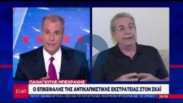 Embedded thumbnail for ΣΚΑΪ TV – 26/07/19 – Παναγιώτης Μπεχράκης
