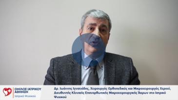 Embedded thumbnail for Ιωάννης Ιγνατιάδης – Χρήση Αυξητικών Παραγόντων