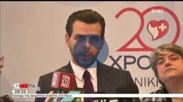 Embedded thumbnail for ΣΚΑΪ TV - 16/04/19 - Ο εορτασμός των 20 Χρόνων του Ιατρικού Διαβαλκανικού Θεσσαλονίκης