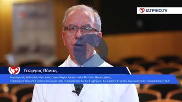 Embedded thumbnail for Γεώργιος Πάντος - Χειρουργική αντιμετώπιση Καρκίνου του τραχήλου της μήτρας