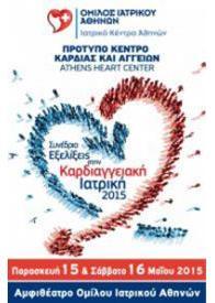 Εξελίξεις στην Καρδιαγγειακή Ιατρική 2015