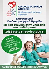 """Επιστημονική Παιδοχειρουργική Ημερίδα """"Η χειρουργική στην υπηρεσία του παιδιάτρου"""""""