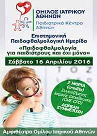 """Επιστημονική Παιδοφθαλμολογική Ημερίδα - """"Παιδοφθαλμολογία για παιδιάτρους και όχι μόνο"""""""